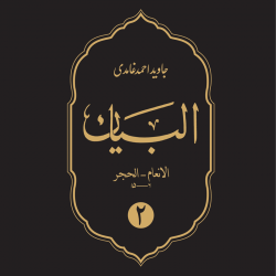 Al-Bayan - Vol.2 (Hard bound)