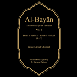 Al-Bayan - Vol.1 (Hard...