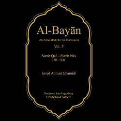 Al-Bayan - Vol.5 (Hard...